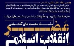 نشست های «عصر انقلاب اسلامی» برگزار می شود
