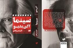 کتاب «سینما» از آلن بدیو منتشر شد