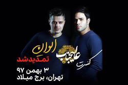کنسرت «ایوان بند» تمدید شد/ میزبانی در سوم بهمن ماه