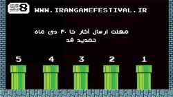 مهلت ارسال آثار در جشنواره بازیهای ویدیویی ایران تمدید شد