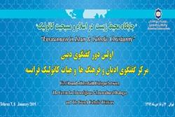 نخستین دور گفتوگوی دینی ایران و فرانسه برگزار میشود