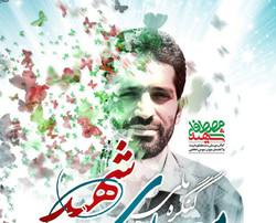 هفتمین سالگرد شهید احمدیروشن در تهران برگزار میشود