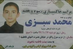 جزئیات مرگ دانشآموز کوهدشتی/ مدیرکل آموزشوپرورش لرستان تسلیت گفت