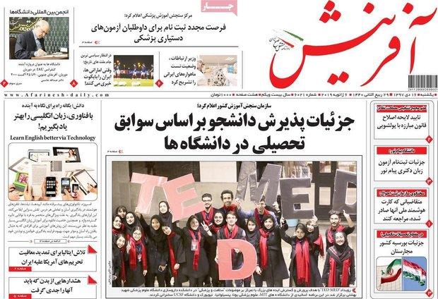 صفحه اول روزنامههای ۱۶ دی ۹۷