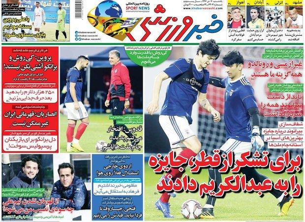 صفحه اول روزنامههای ورزشی ۱۶ دی ۹۷