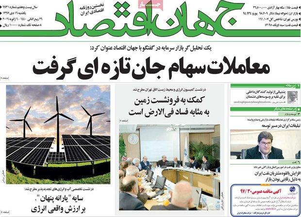 صفحه اول روزنامههای اقتصادی ۱۶ دی ۹۷