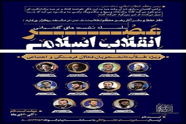 """سلسلة اجتماعات حوارية حول """"عصر الثورة الإسلامية"""""""