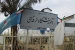 موزه کارآموزان صنعت نفت آبادان افتتاح شد