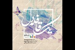 «یک قافله دل» محمد ذوالنوری منتشر شد/ شنیدن آثاری از بزرگان