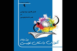 جلد ۹ آموزش داستاننویسی پیشرفته چاپ شد/هر داستانی داستان نیست