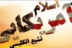 همایش بین المللی چهل سال مبارزه با اسلام آمریکایی در خراسان جنوبی برگزار می شود