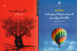 دو اثر تازه از نشر مروارید منتشر شد