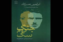 برنده بوکر عربی۲۰۱۸ چاپ شد/وقتی مبارز تبدیل به جنایتکار میشود