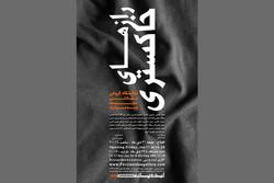 «رازهای خاکستری» هنرمندان افشا میشود