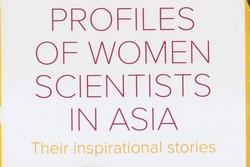 نام دو دانشمند زن ایرانی در فهرست زنان برجسته آسیا قرار گرفت
