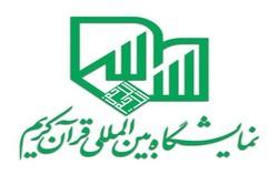 مدیران بیست و هفتمین نمایشگاه بین المللی قرآن کریم منصوب شدند