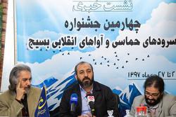 اعلام جزییات جشنواره سرودها و آواهای انقلابی/ اجرای پلی بک نداریم