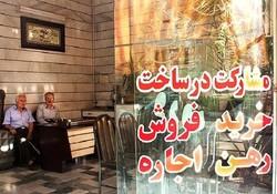 سایه سنگین رکود بر بازار مسکن کرمانشاه /دلالی بنگاهها در معاملات