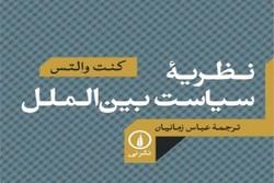 کتاب نظریه سیاست بینالملل منتشر شد
