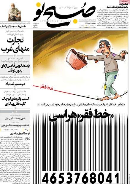 صفحه اول روزنامههای ۱۷ دی ۹۷