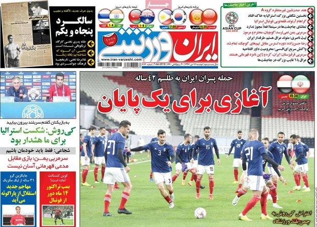 صفحه اول روزنامههای ورزشی ۱۷ دی ۹۷