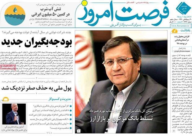 صفحه اول روزنامههای اقتصادی ۱۷ دی ۹۷