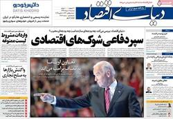صفحه اول روزنامههای اقتصادی ۱۸ دی ۹۷