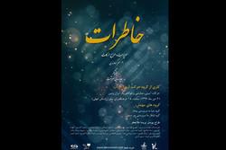 «خاطرات» به نیاوران میآید/ حفظ سنت و فرهنگ اصیل ایرانی