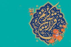آزمون سراسری حفظ و مفاهیم قرآن کریم در ۱۸ رشته برگزار می شود