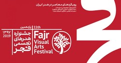 A poster for the 11th Fajr International Festival of Visual Arts.