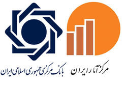 بانک مرکزی: همچنان نرخ تورم و رشد اقتصادی را اعلام میکنیم