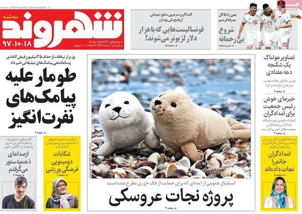 صفحه اول روزنامههای ۱۸ دی ۹۷