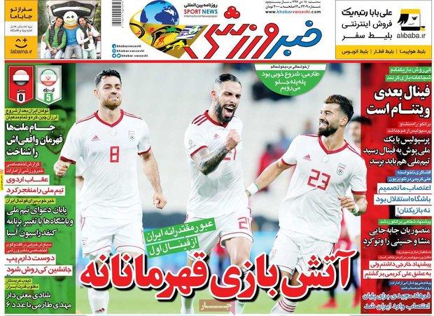 صفحه اول روزنامههای ورزشی ۱۸ دی ۹۷