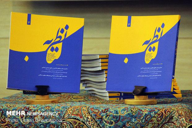 نهال علوم انسانی اسلامی به ثمردهی رسید/ بستری برای نظریه پردازی