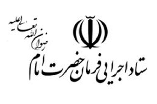 بیانیه ستاد اجرایی فرمان حضرت امام (ره) به مناسبت ۱۳ آبان