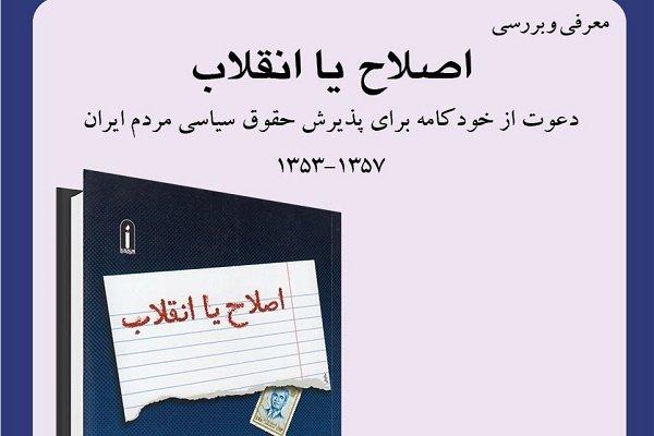 کتاب «اصلاح یا انقلاب» معرفی و بررسی می شود