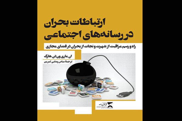 کتاب «ارتباطات بحران در رسانههای اجتماعی» چاپ شد