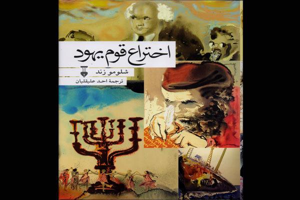 «اختراع قوم یهود» به چاپ دوم رسید