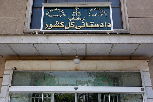 معاون اول دادستان کل کشور معارفه شد