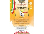"""المسابقة الكبرى لقراءة الكتب تحت عنوان """"حياة مفجر الثورة الإسلامية"""""""