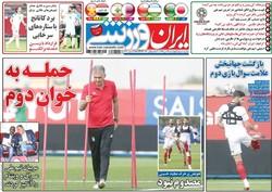 صفحه اول روزنامههای ورزشی ۱۹ دی ۹۷