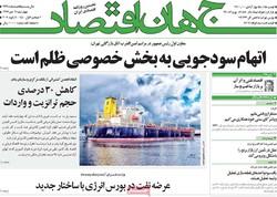 صفحه اول روزنامههای اقتصادی ۱۹ دی ۹۷