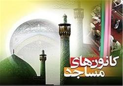 ۵۹۰ کانون فرهنگی و هنری مساجد در همدان فعال است