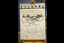 اعلام برنامه روزهای ششم و هفتم جشنواره تئاتر اکبر رادی