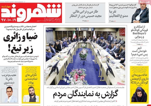 صفحه اول روزنامههای ۱۹ دی ۹۷