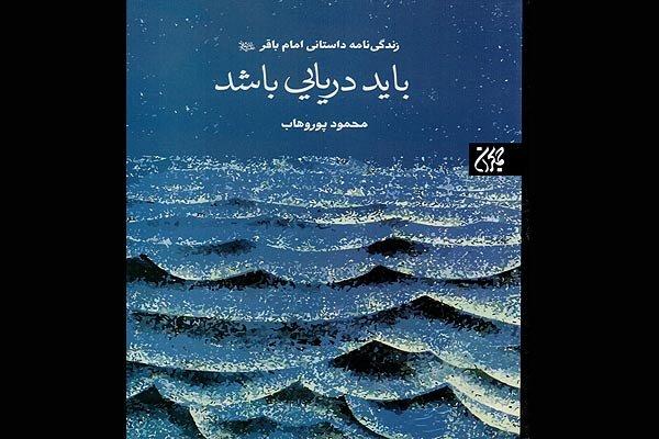 زندگینامه داستانی امام باقر(ع) چاپ شد