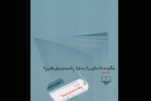سومین جلد کتاب فرمولهای تبدیل داستان به فیلمنامه چاپ شد