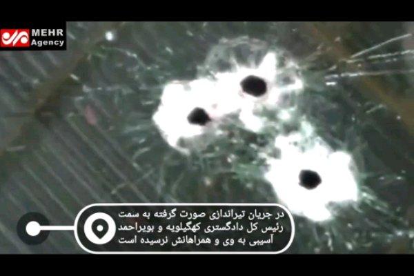 فلم/ صوبہ کہگیلویہ و بویر احمد  کی عدلیہ کے سربراہ پر قاتلانہ حملہ