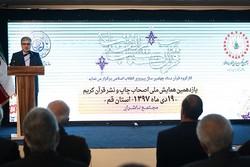 تجلیل از دست اندرکاران چاپ ونشر قرآن/ سهم اندک قرآن در حوزه ترجمه