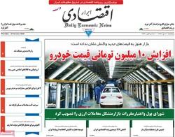 صفحه اول روزنامههای اقتصادی ۲۰ دی ۹۷